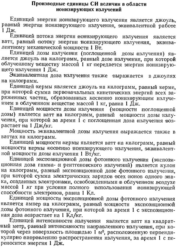 Доза излучения — википедия. что такое доза излучения