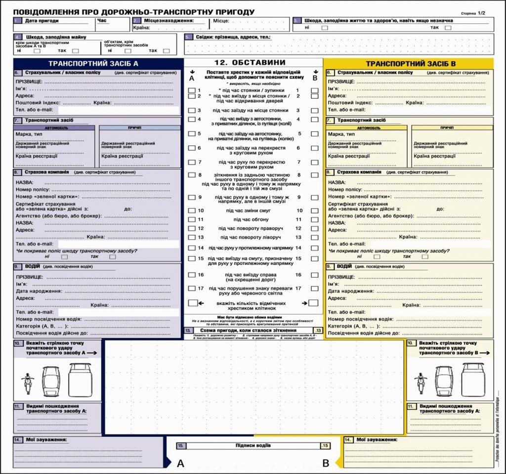 Как заполнить европротокол при дтп за 5 минут: образец с пошаговой инструкцией