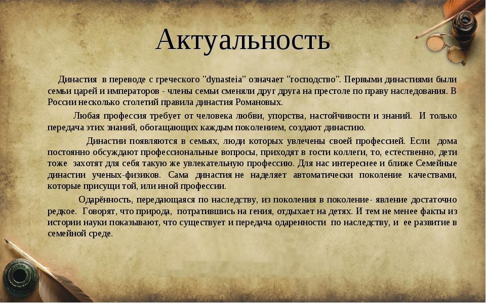 Династия — википедия. что такое династия