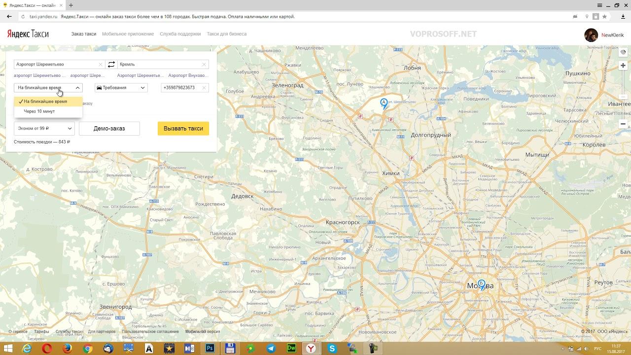 Принцип работы яндекс такси: описание и преимущества