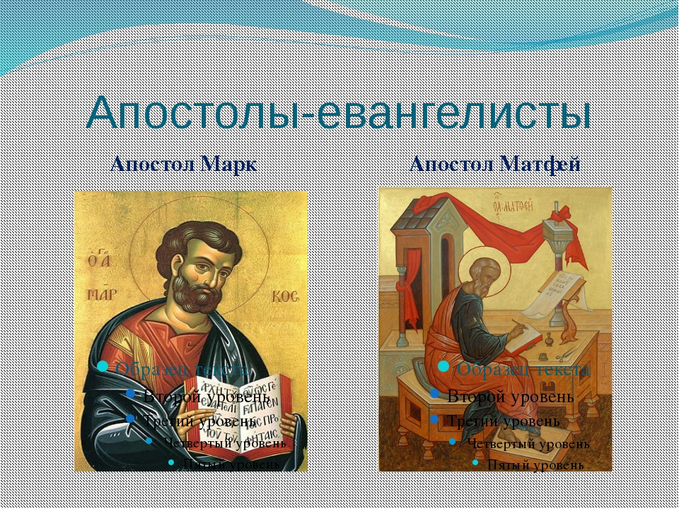 Святое евангелие на русском языке, синодальный перевод.