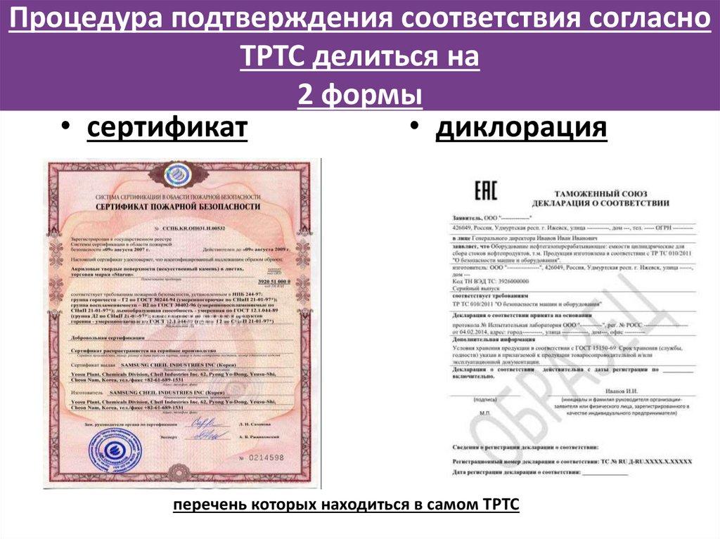 Декларация соответствия - оформить декларацию о соответствии