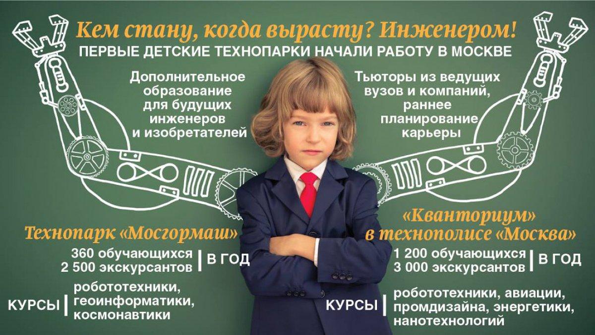 Что такое детский технопарк и поможет ли он в выборе профессии
