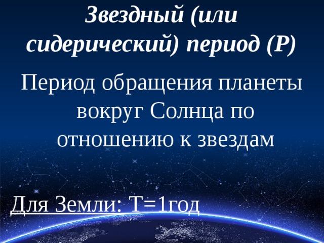 Орбитальный период - orbital period