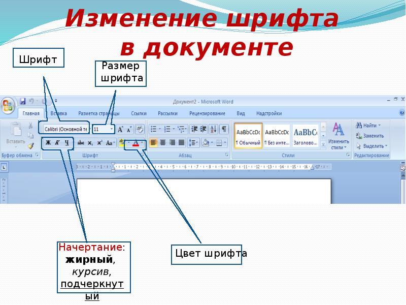 Кегль шрифта – что это? - microsoft excel для начинающих