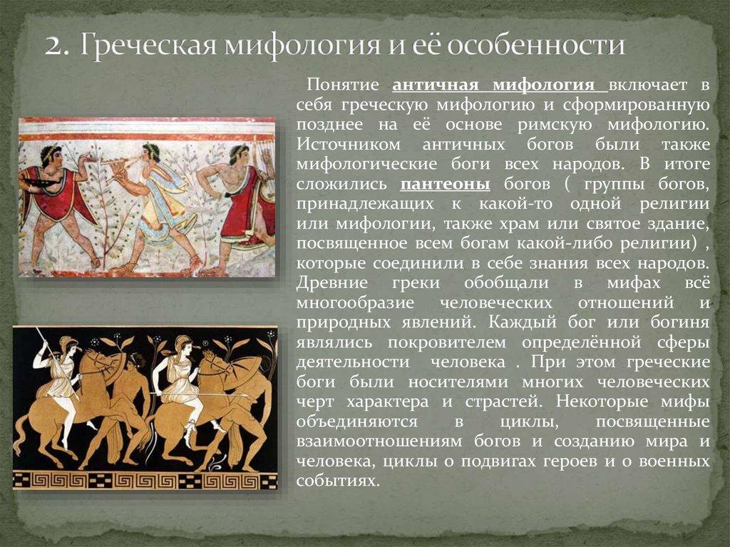 Мифология что это? значение слова мифология