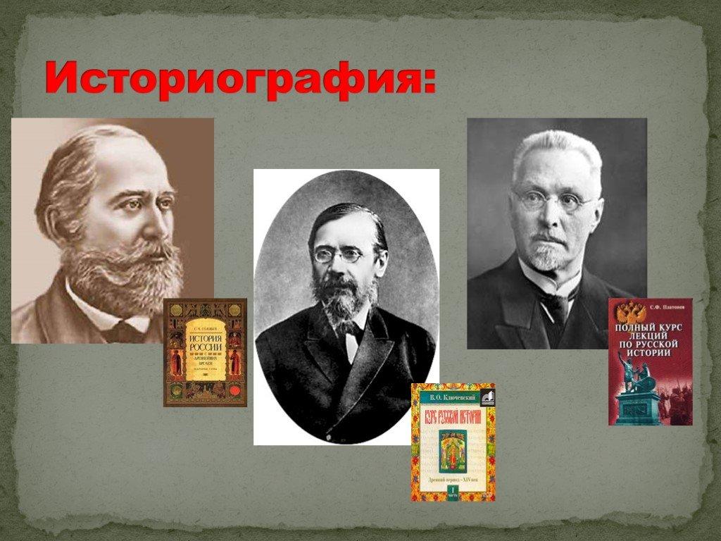 Историография это