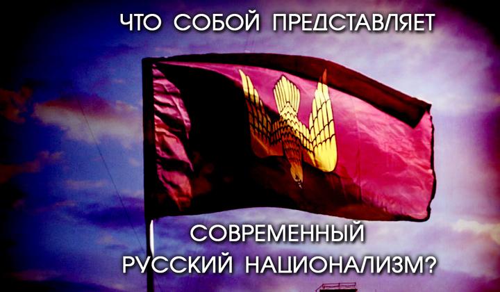 Что такое национализм? русский и украинский национализм
