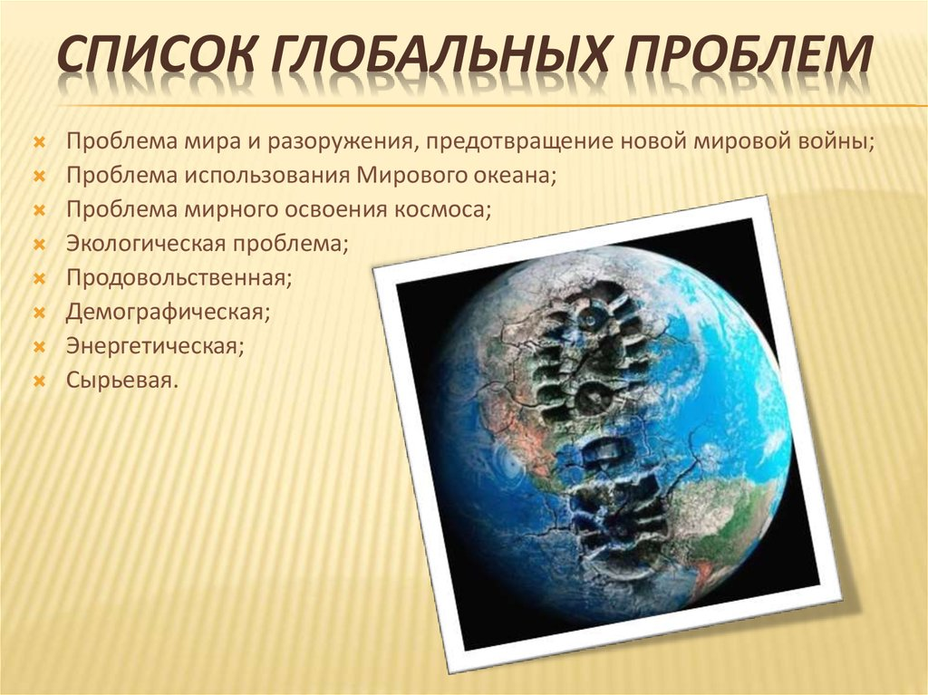 Глобальные проблемы мировой экономики и хозяйства