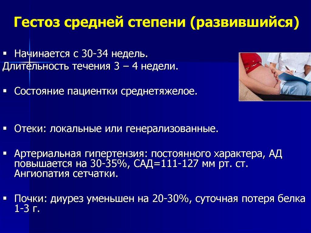 Опасные перемены: гестоз беременных. токсикоз