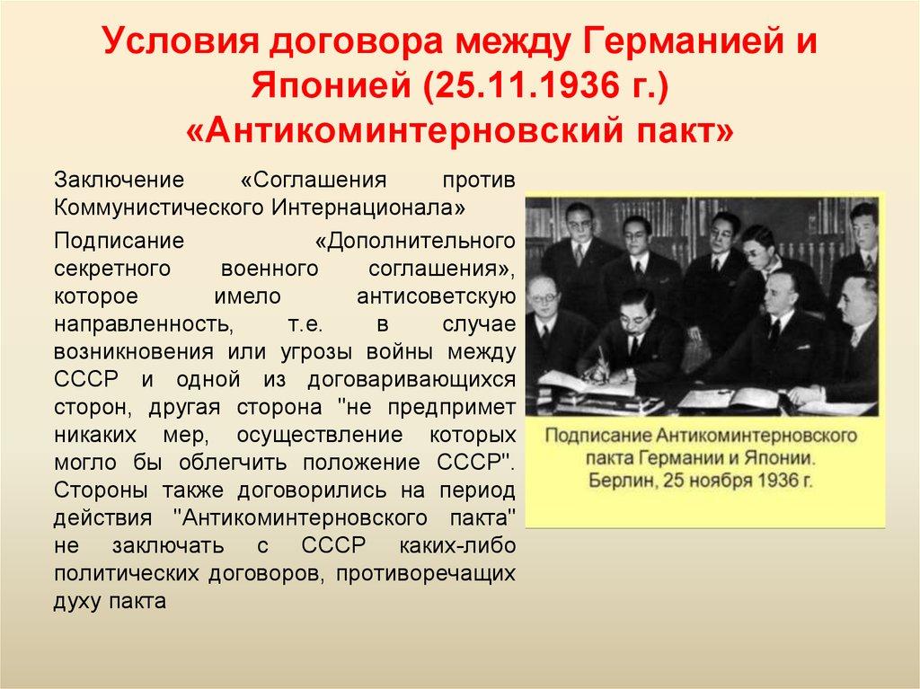 Что такое антикоминтерновский пакт?