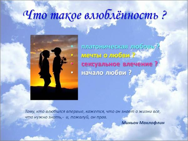 Что означает платоническая любовь: ее признаки, как понять что означает платоническая любовь: ее признаки, как понять