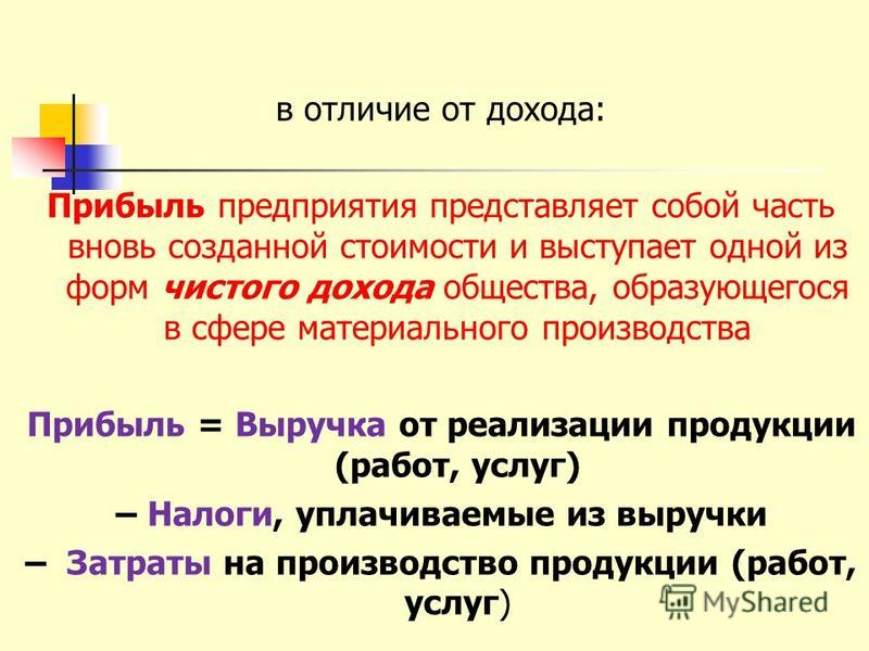 Что такое доход? доходы физических лиц :: businessman.ru