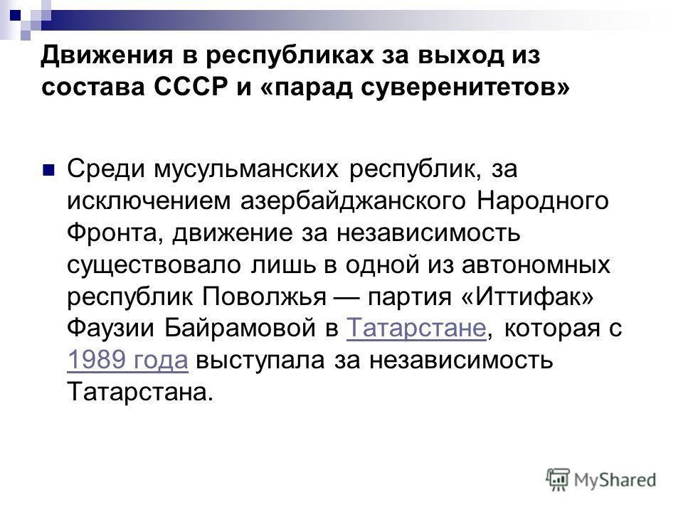 Парад суверенитетов: кто хотел отделиться от ссср | русская семерка
