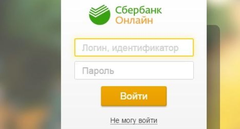 Сбербанк бизнес онлайн: вход в систему на sbi sberbank ru