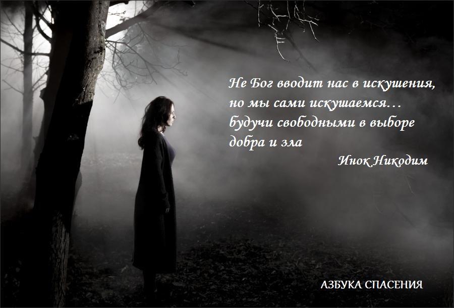 Значение слова «искушение»: что это такое в православии, как не поддаться искушению