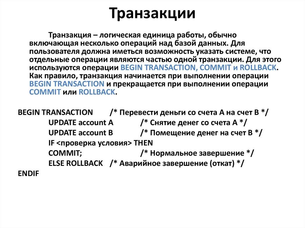 Вы не умеете работать с транзакциями