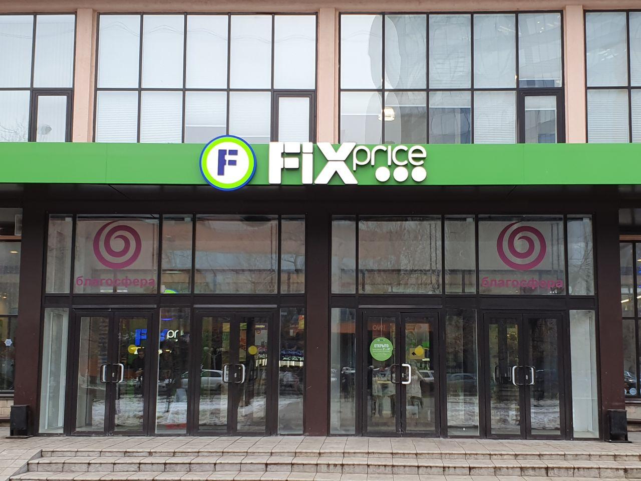 Магазины фикс прайс (fix price)