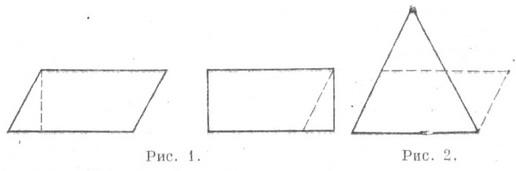 Равновеликие фигуры – свойства, формулы и примеры