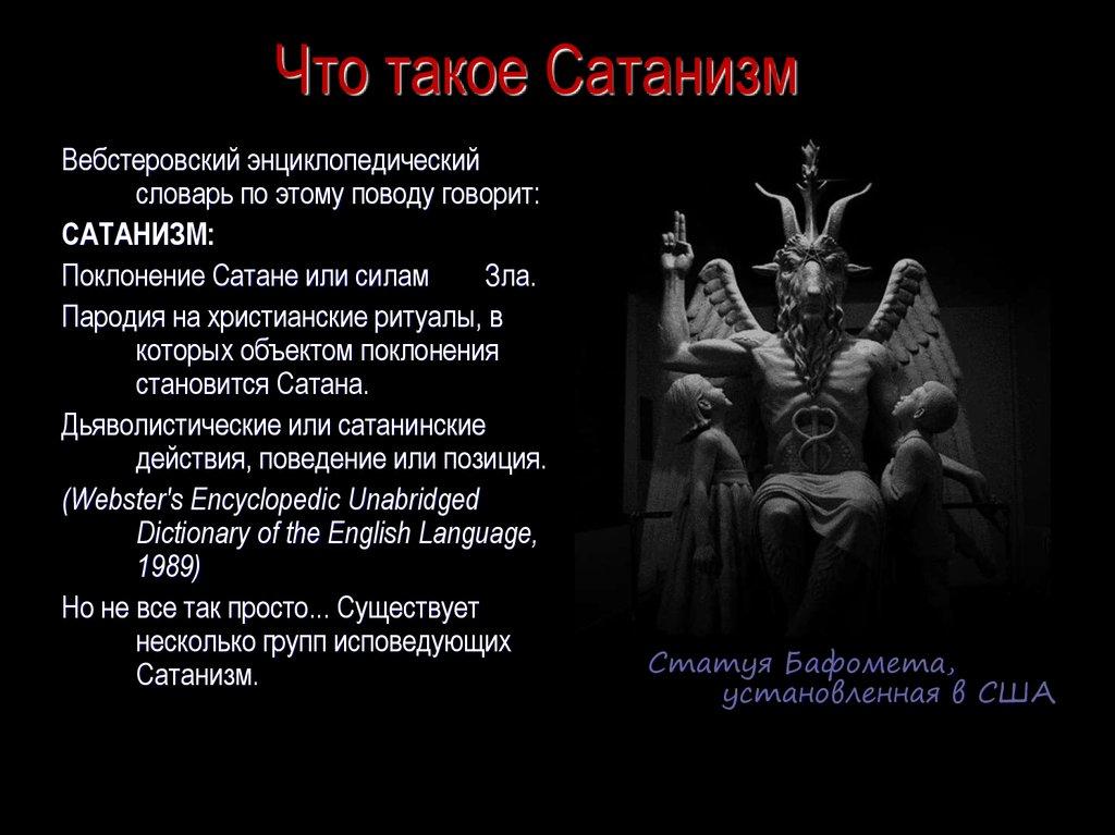 Сатанизм - религия смерти (4 фото)