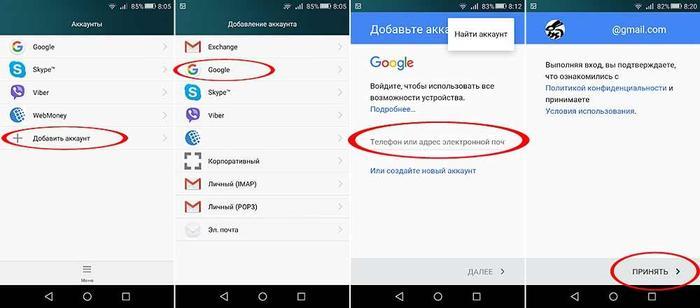 Как входить на сайты и в приложения, используя аккаунт google - android - cправка - аккаунт google