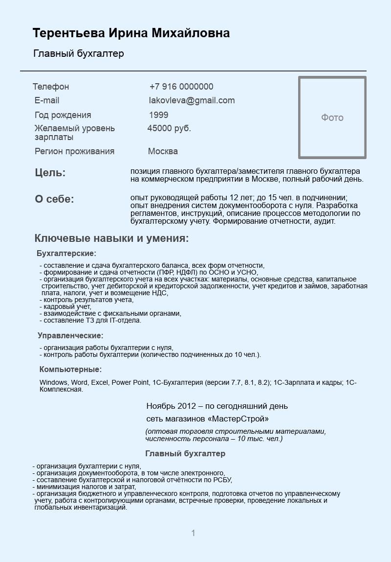 Резюме — что это, как составить резюме на работу (шаблоны, образцы) и избежать ошибок | ktonanovenkogo.ru