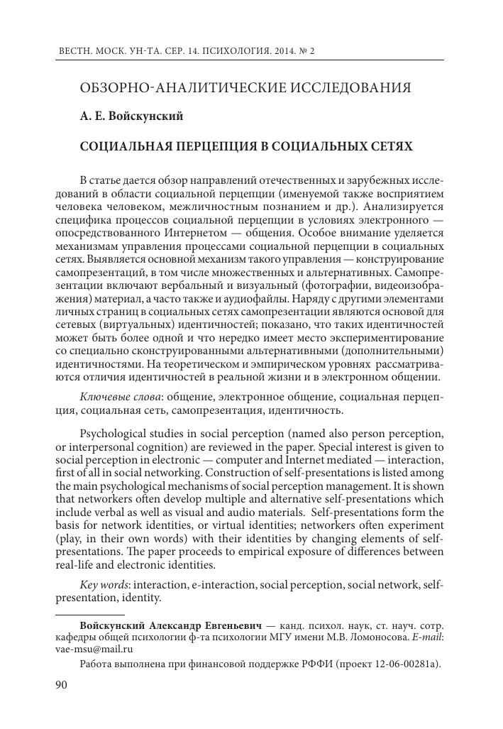 Перцептивность – это в психологии... - psychbook.ru