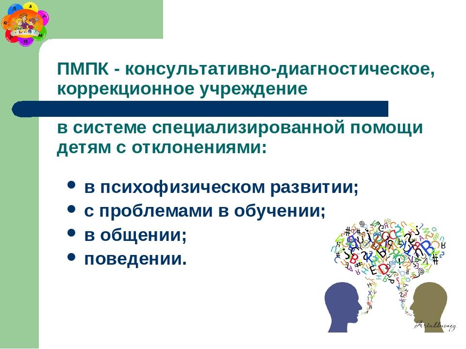 Территориальная психолого-медико-педагогическая комиссия города новосибирска