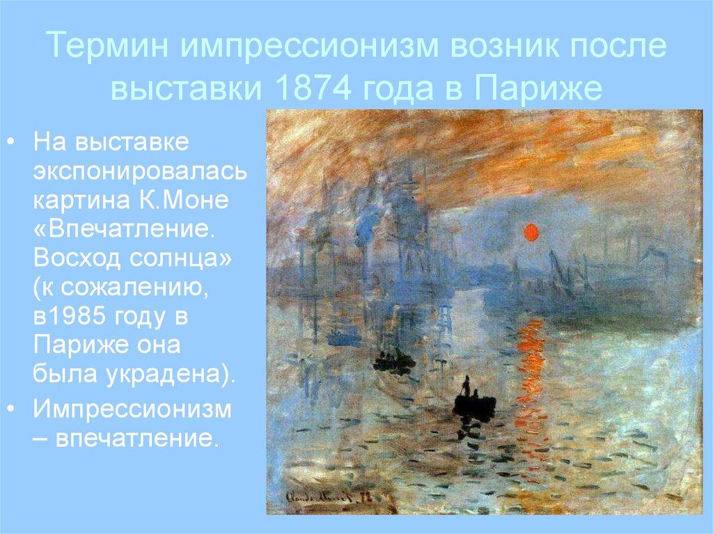 Художники-импрессионисты. 7 великих французских мастеров   дневник живописи