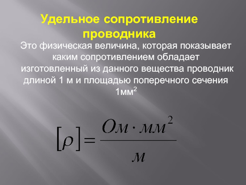 Удельное электрическое сопротивление – формула, таблица