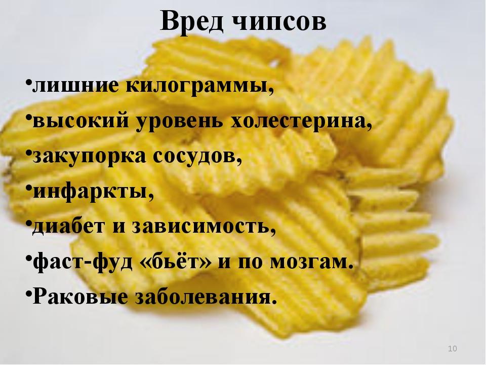 Чипсы. производство и вред чипсов. состав чипсов. как делают чипсы. чипсы – вредно и опасно!