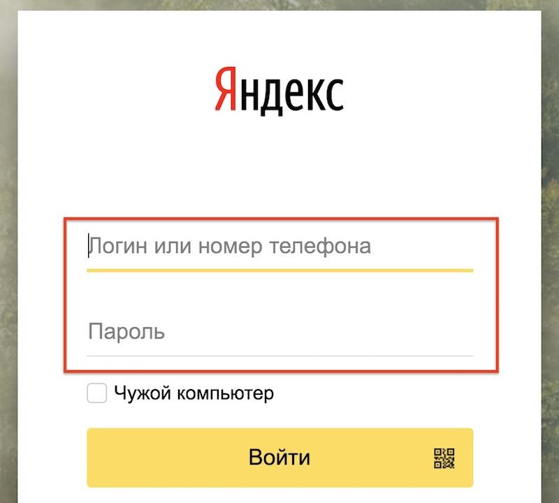 Мой логин и пароль – что это такое