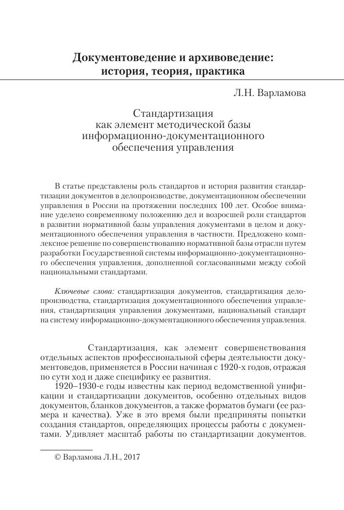 Метрология, стандартизация и сертификация. международная стандартизация. стандартизация - это... :: businessman.ru