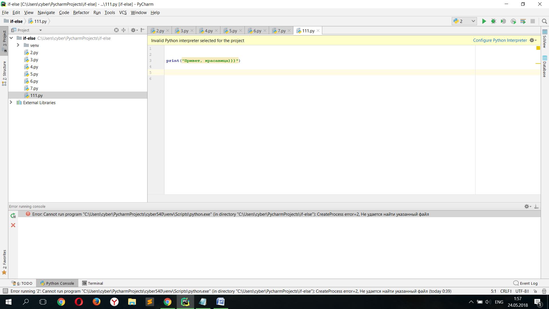 Интерпретатор python | ит блог. администрирование серверов на основе linux (ubuntu, debian, centos, opensuse)