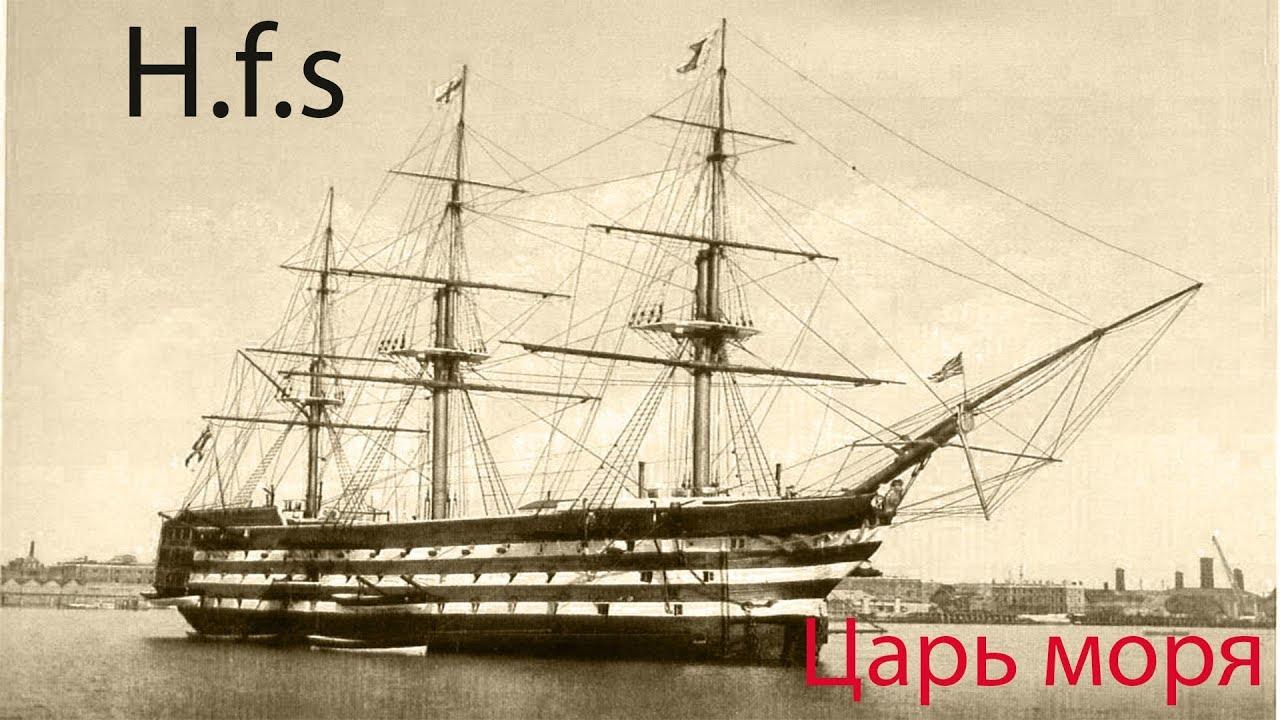 Линейный корабль — традиция