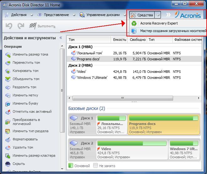 Как отформатировать жесткий диск. программа для полного форматирования hdd