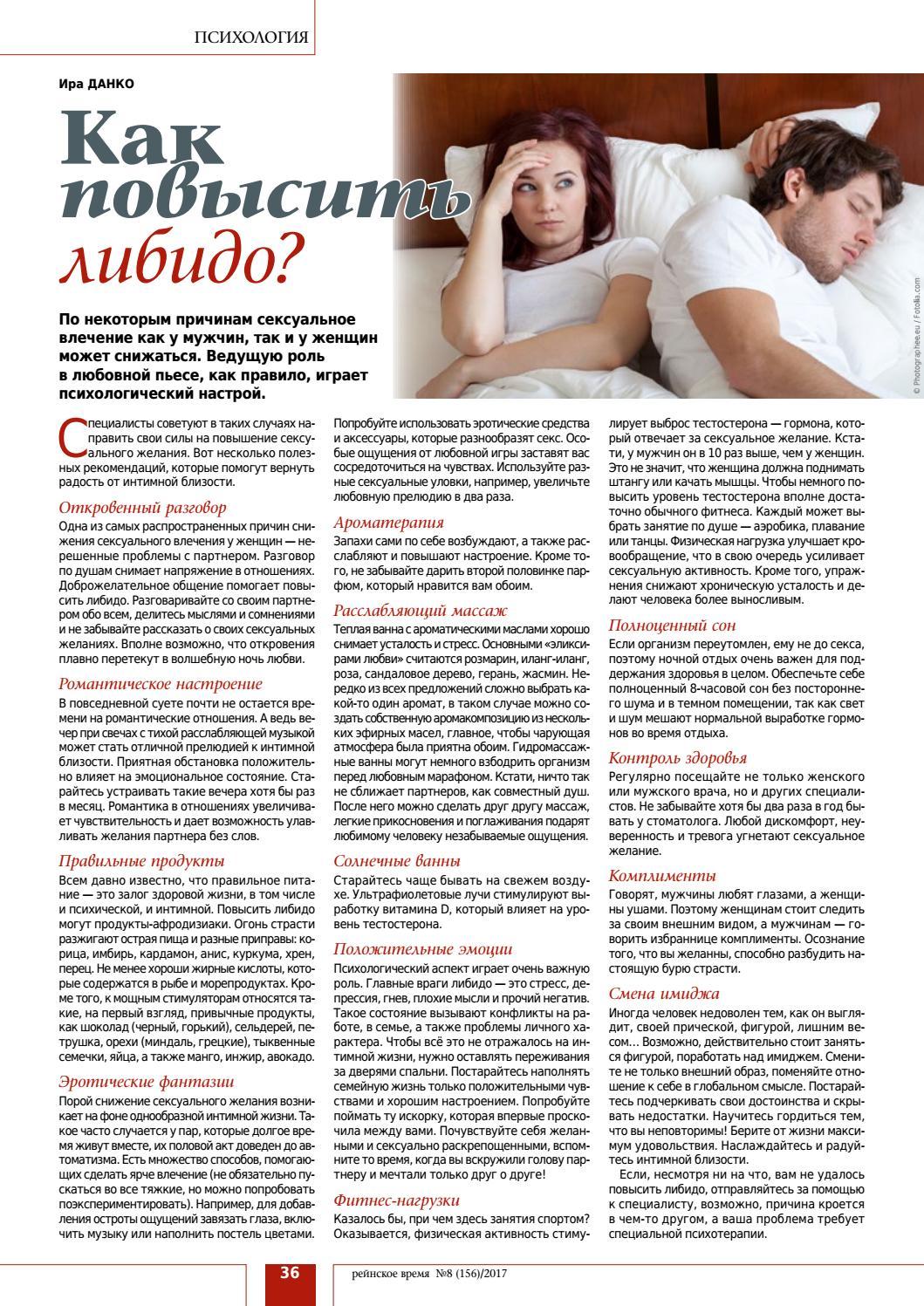 Что такое сексуальность?  | портал психологических услуг «начни с себя»