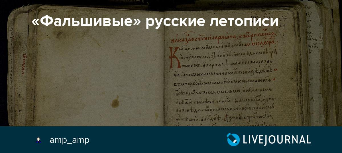 Что такое летопись | ktonanovenkogo.ru