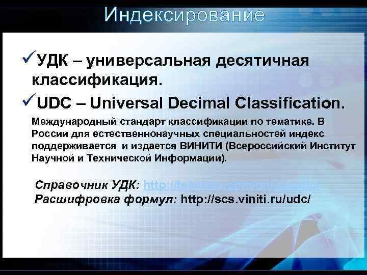 Универсальная десятичная классификация