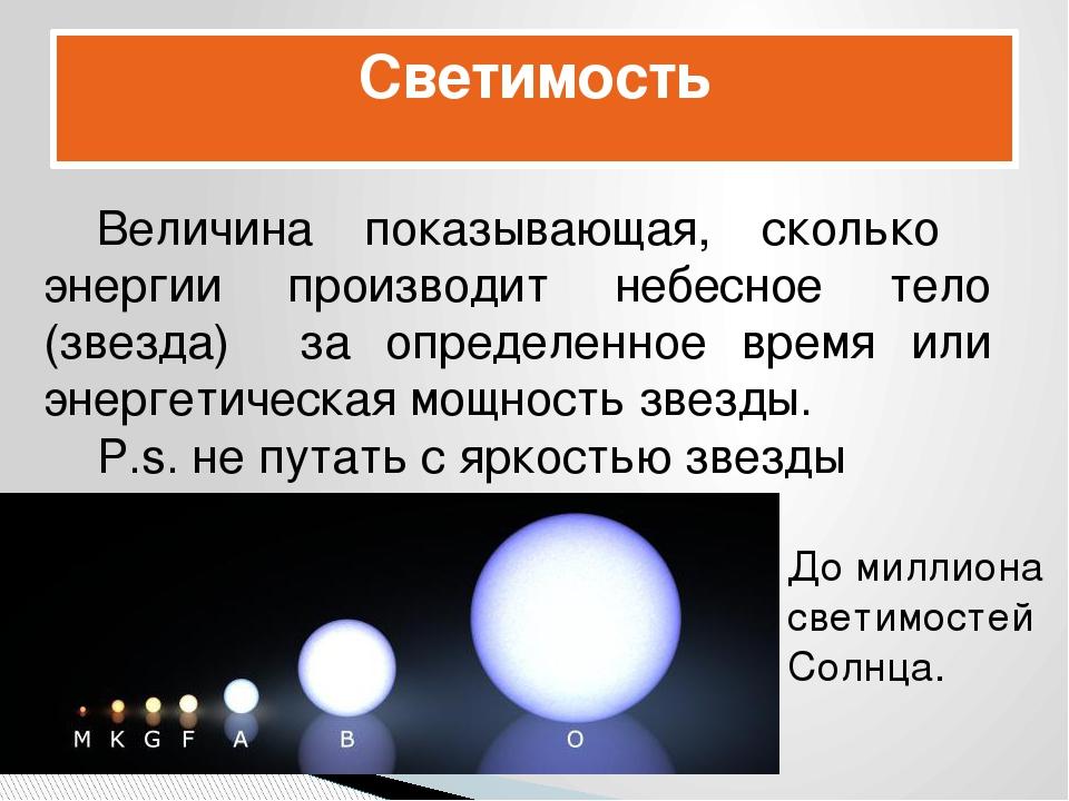Светимость — википедия с видео // wiki 2