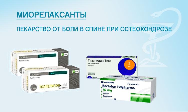 Применение миорелаксантов в лечении остеохондроза позвоночника