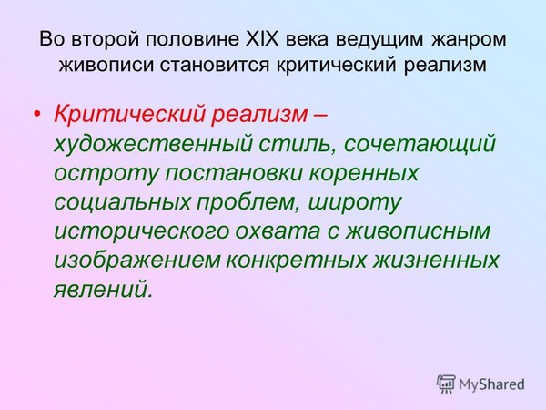 Реализм в литературе – это: черты, представители и что это такое в произведениях, основные жанры неореализма | tvercult.ru
