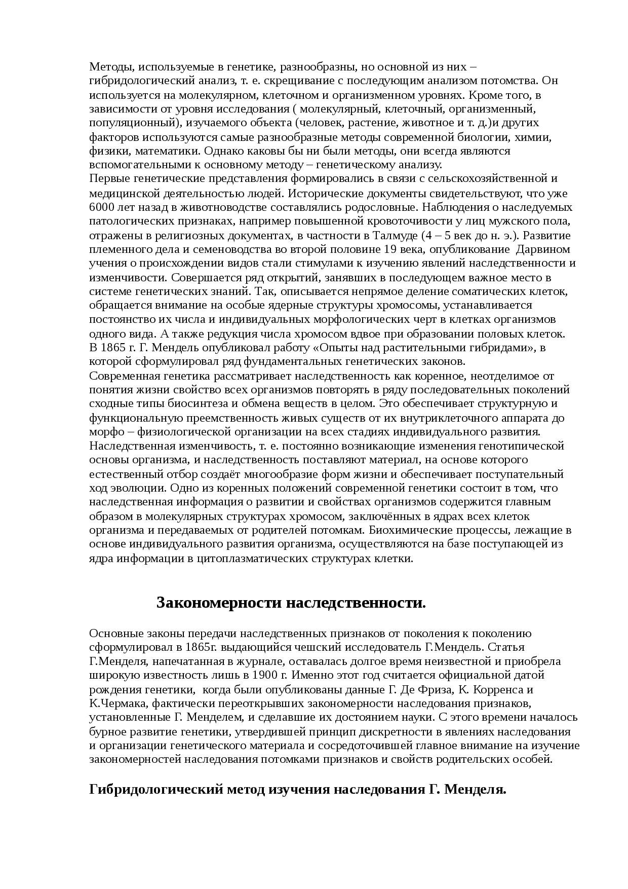 § 35. наследственная изменчивость человека
