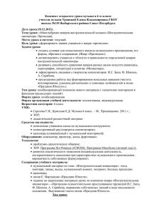 П. и. чайковский как мастер фортепианной миниатюры (к проблеме исполнительской интерпретации)  пак, ги хван -