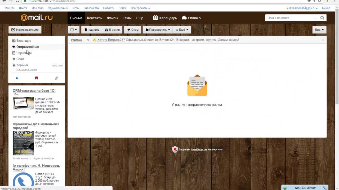 Как войти в почту на майл.ру (mail.ru). не могу открыть почту, что делать?