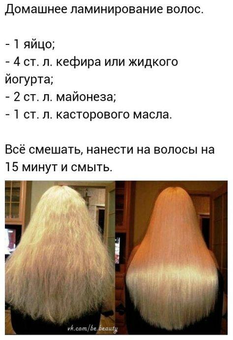 """Для чего нужно ламинирование волос? — журнал """"рутвет"""""""