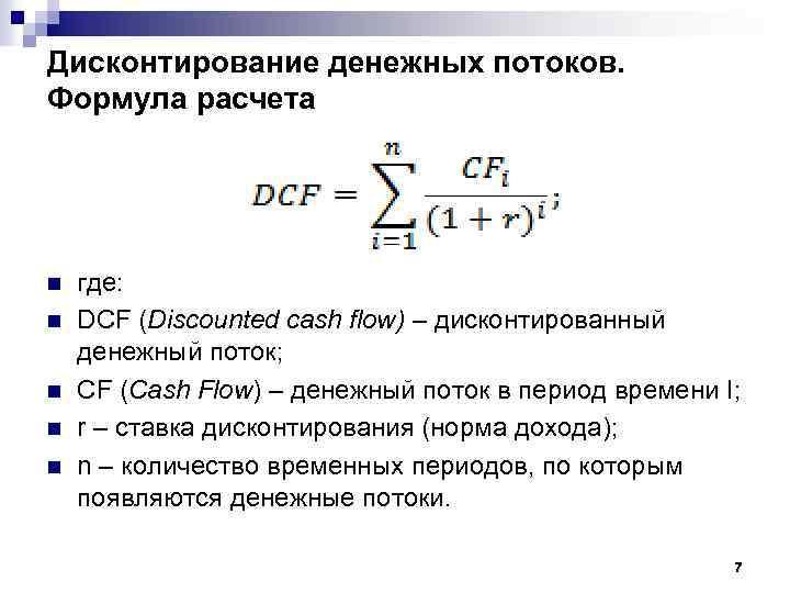 Чистый денежный поток. формула расчета, методы, стоимость