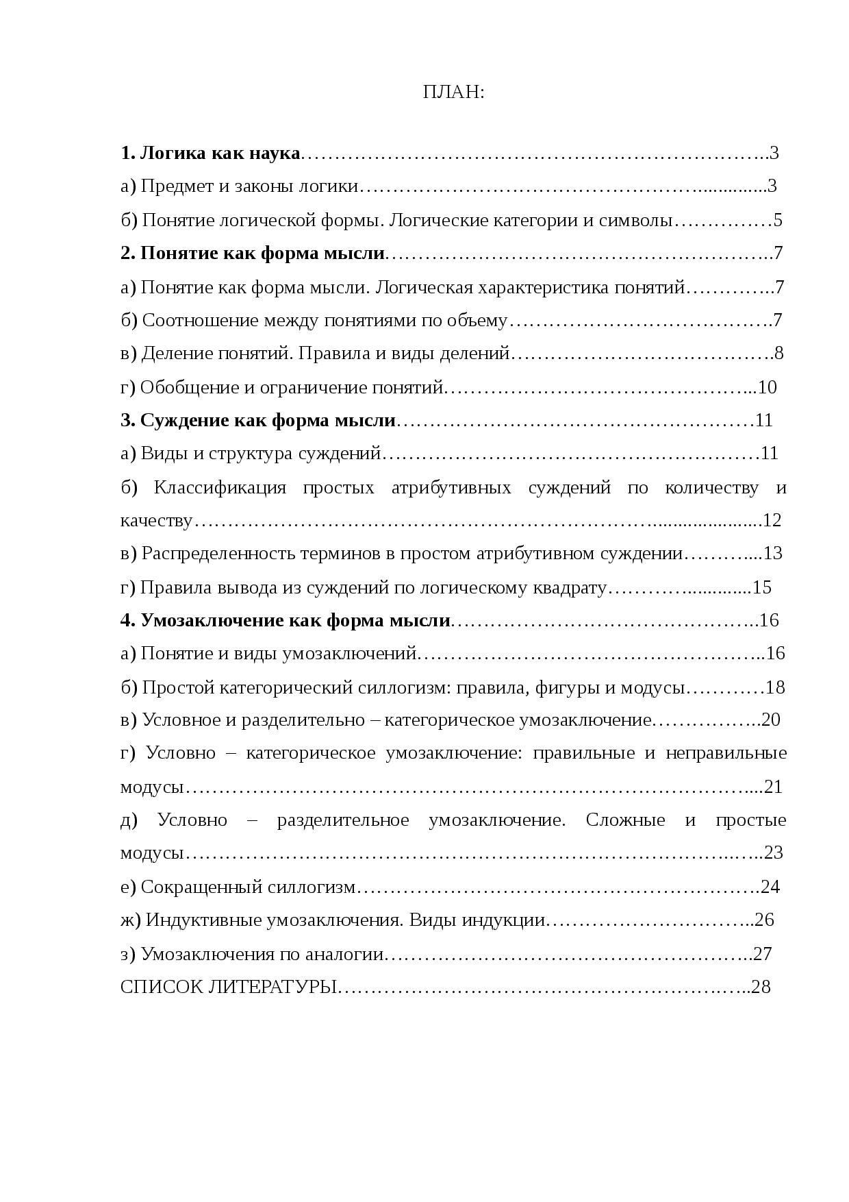 Умозаключение и связь предложений. логика: учебник для студентов юридических вузов и факультетов