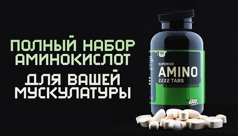 Для чего нужны аминокислоты: незаменимые, заменимые, как их принимать