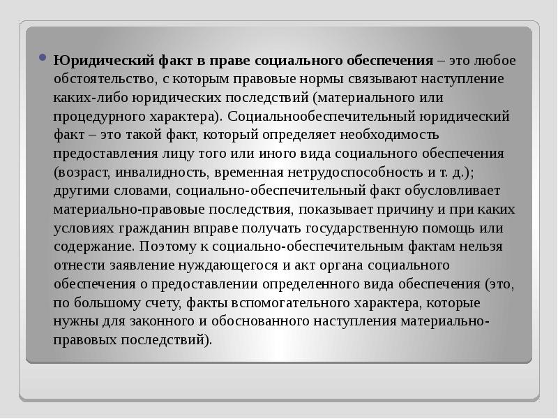 Юридический факт — википедия. что такое юридический факт
